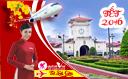 Vé máy bay Du lịch Miền Trung giá tốt từ TPHCM